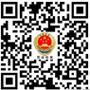 那坡县检察微信